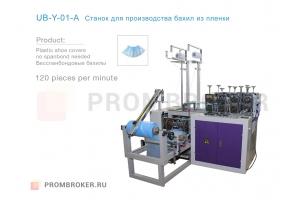 Станок для производства бахил Y-03а с увеличенным ресурсом