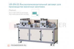 Станок для производства масочных заготовок SN-05