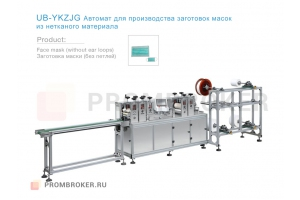 Станок для производства масок (заготовки) UB-YKZJG