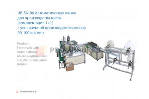 Автоматическая линия для производства медицинских масок модель SN-06 (комбинация 1+1) с увеличенной производительностью 90-100 шт./мин.
